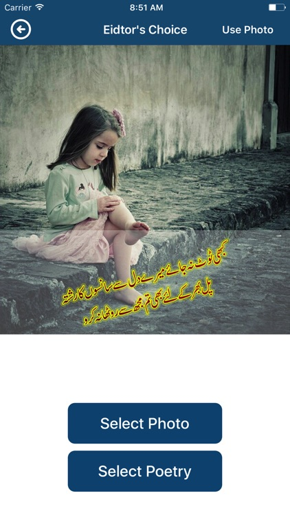 Urdu Poetry and Text on Photos screenshot-3