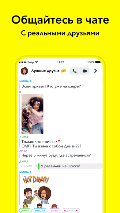 Скачать Snapchat для ПК