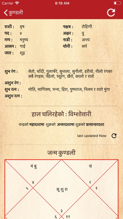 Hamro Patro - Nepali Calendar screenshot-9
