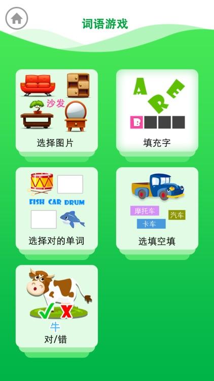 Chinese for beginner screenshot-5