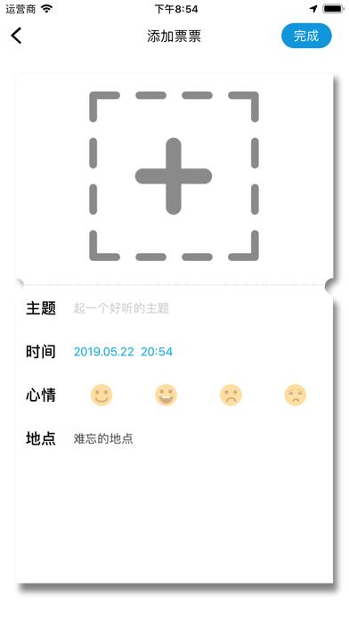 藏票票 — 记录电影票、火车票、机票等 Screenshot