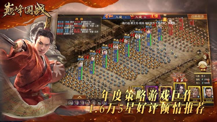 巅峰国战-王者归来 screenshot-4