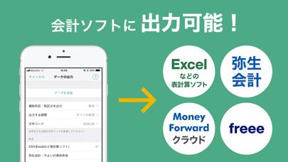 青色申告・白色申告のTaxnote シンプルな会計アプリ ScreenShot3