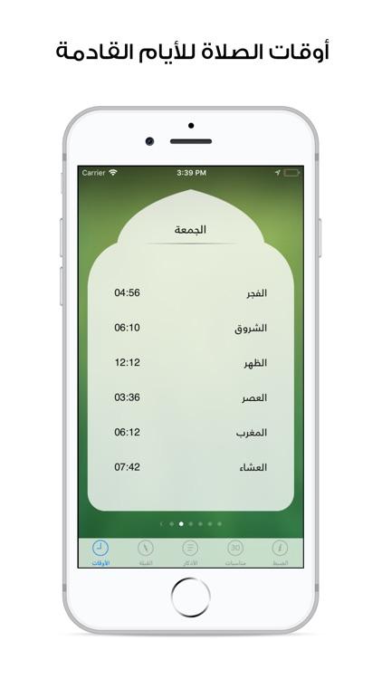 مؤذن السعودية -مطابق لأم القرى screenshot-4