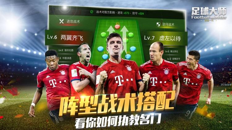 足球大师黄金一代-征战新赛季