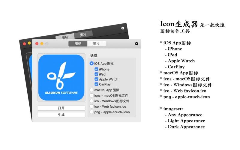 Icon生成器 - 生成ICO和ICNS图标
