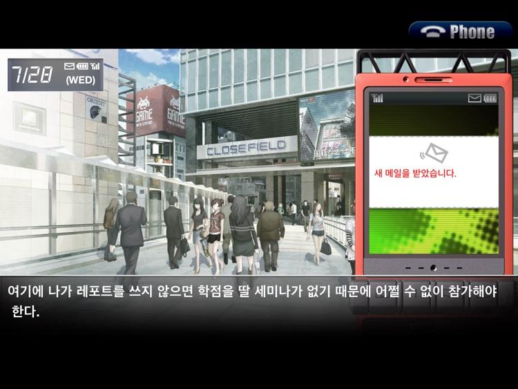 STEINS;GATE HD KR screenshot-3