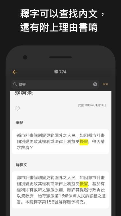 法律人-六法,判例,立法理由 screenshot-9