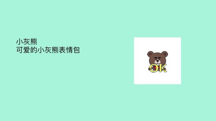 小灰熊 screenshot-0