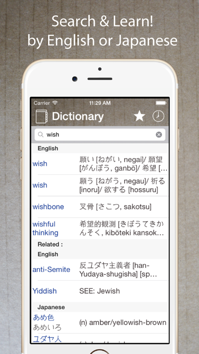 Japanese English Dictionary ++