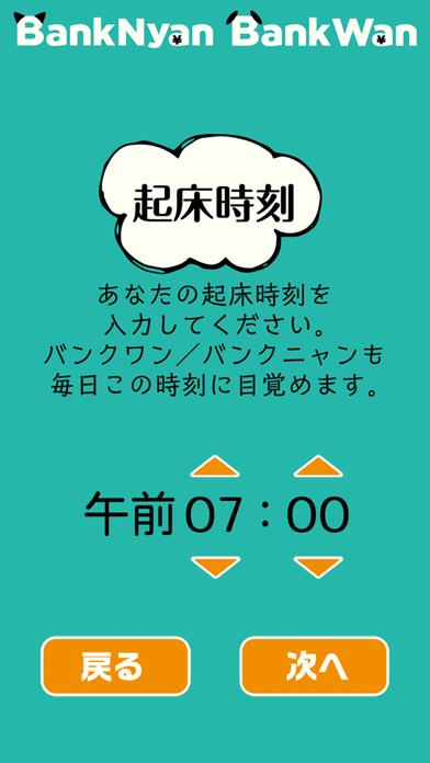 バンクワン・バンクニャン専用アプリケーションのおすすめ画像3