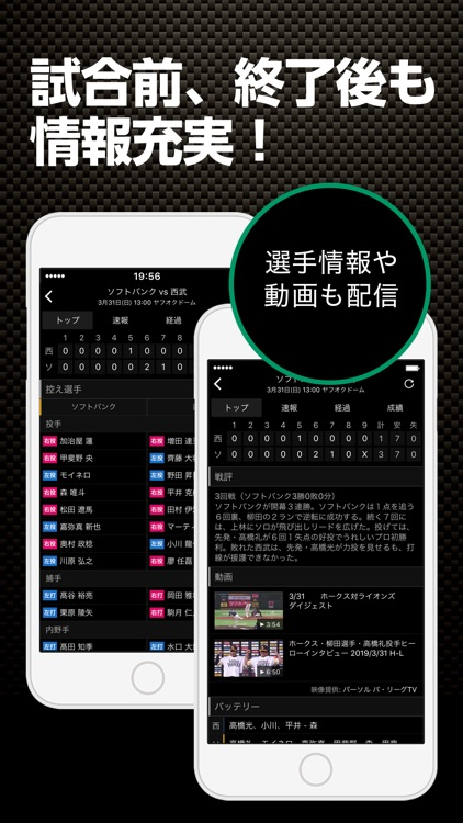 スポナビ 野球速報 screenshot-4
