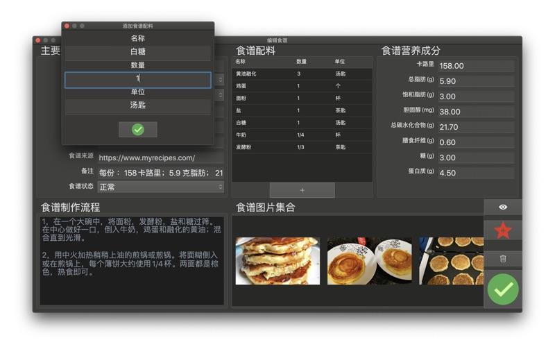 Daily Recipe Management-厨房食谱管理