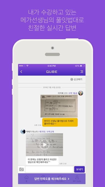 Qube screenshot-2