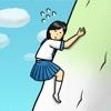 大根にしがみつく女子高生 - iPadアプリ