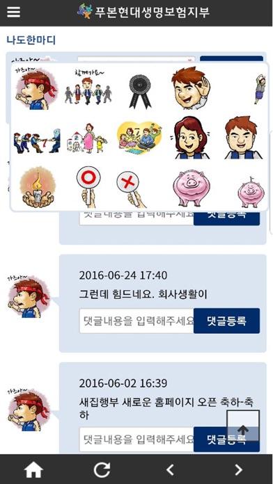 푸본현대생명노조 app image