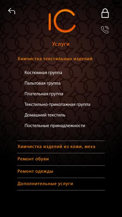iCleaning screenshot two