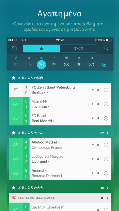 Screenshot for Forza Football in Greece App Store
