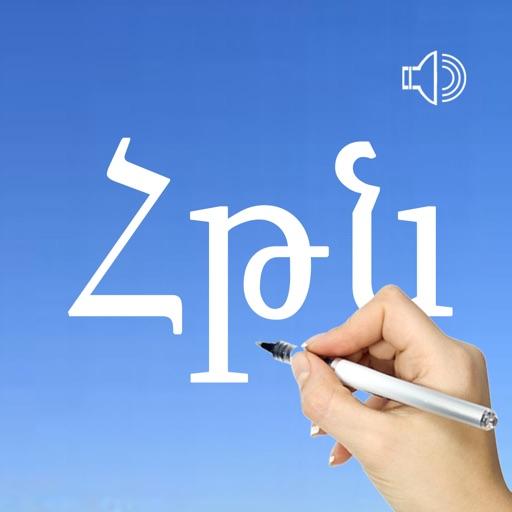Armenian Words & Writing