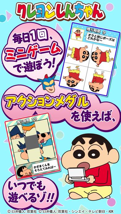 【公式】クレヨンしんちゃん オラのぶりぶりアプリだゾ - 窓用
