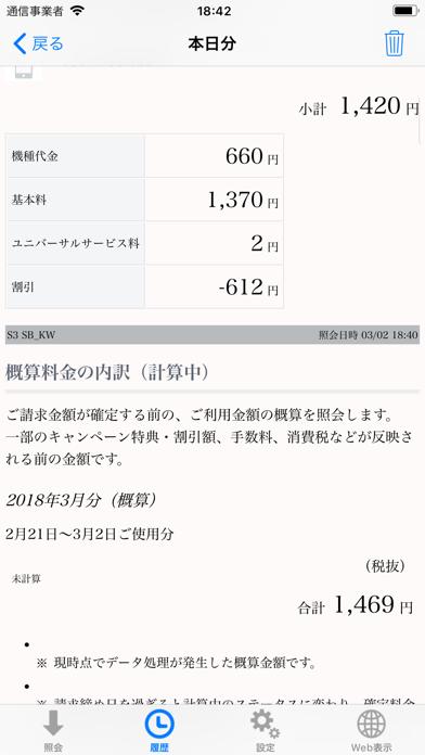 料金照会ケータイいくら - Ktaiikura ScreenShot3
