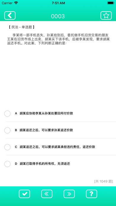 法律职业资格考试精选题库 screenshot 5