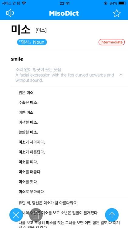 MisoDict Korean-English-Korean screenshot-4