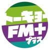 TOKYO FM+ エフエムラジオ初の読めるニュースアプリ - iPhoneアプリ