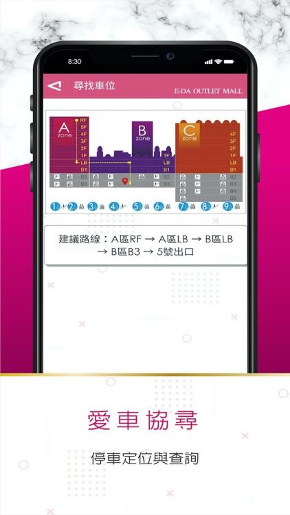 義大Easy購2.0 screenshot-3