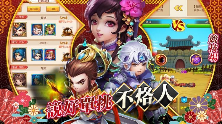 東漢末年戰四方 screenshot-3
