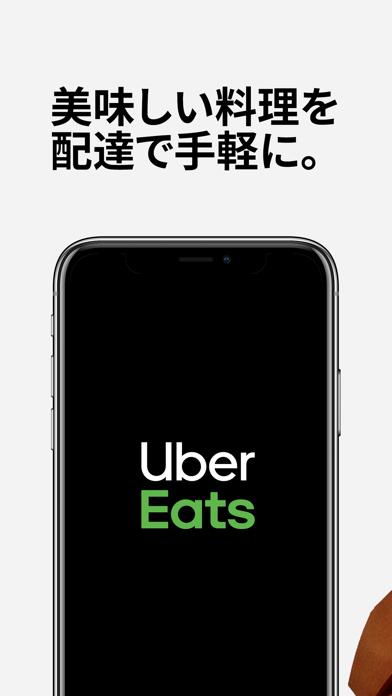 Uber Eats のお料理配達のおすすめ画像1
