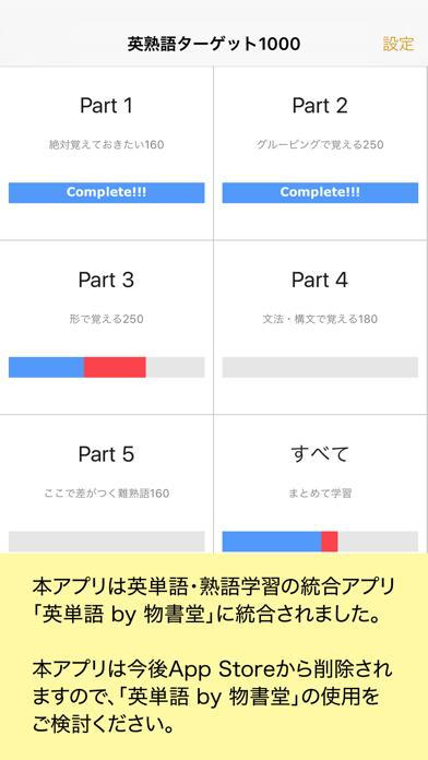 英熟語ターゲット1000(4訂版) ScreenShot0