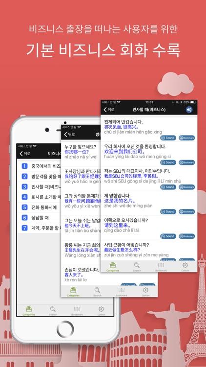 주머니속의 여행 중국어 - Travel Conv. screenshot-4