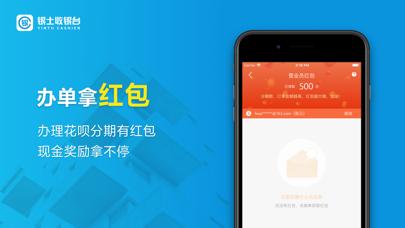银土收银台-花呗分期支付收银神器 screenshot four