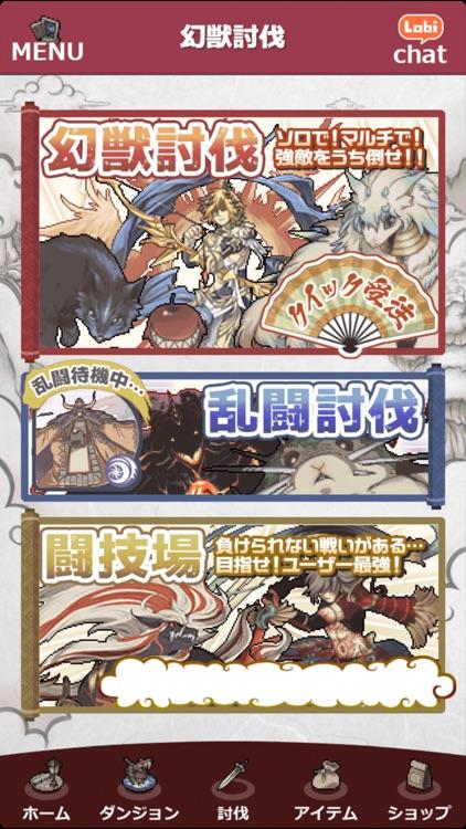 幻獣物語2 screenshot-5