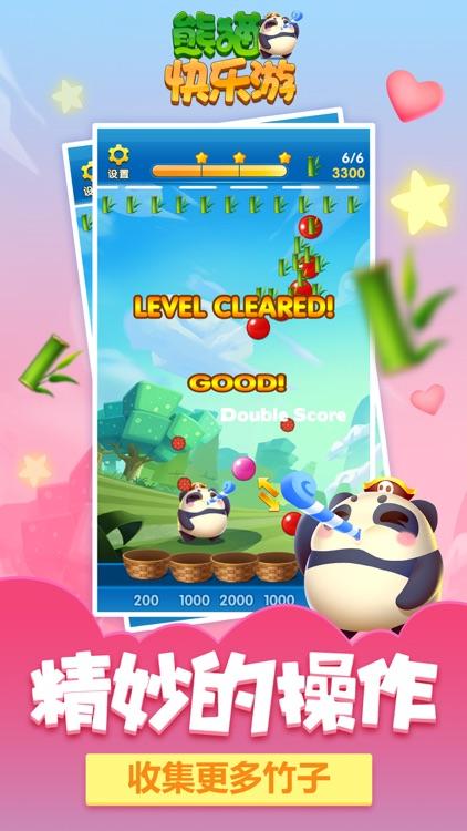 熊猫快乐游 screenshot-3