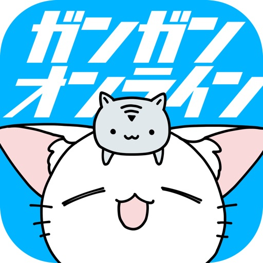 ガンガンONLINE スクエニのオリジナル漫画を毎日複数配信