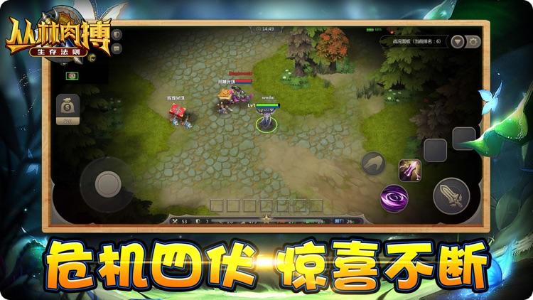 丛林肉搏:生存法则 screenshot-6
