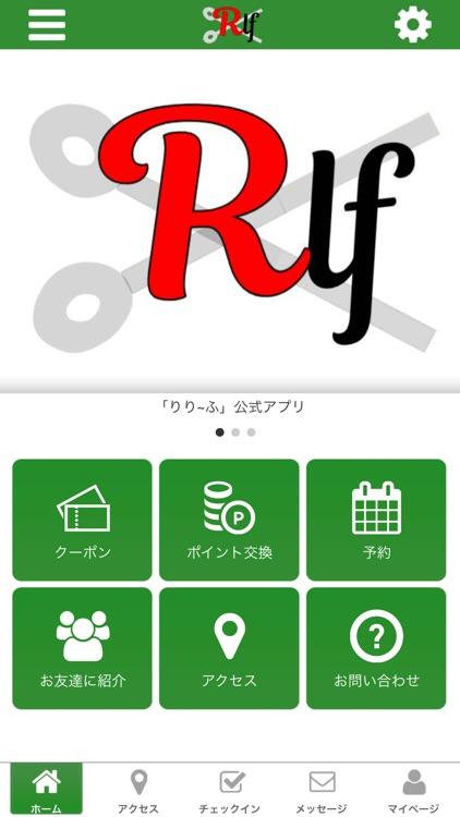 りり~ふ 公式アプリ