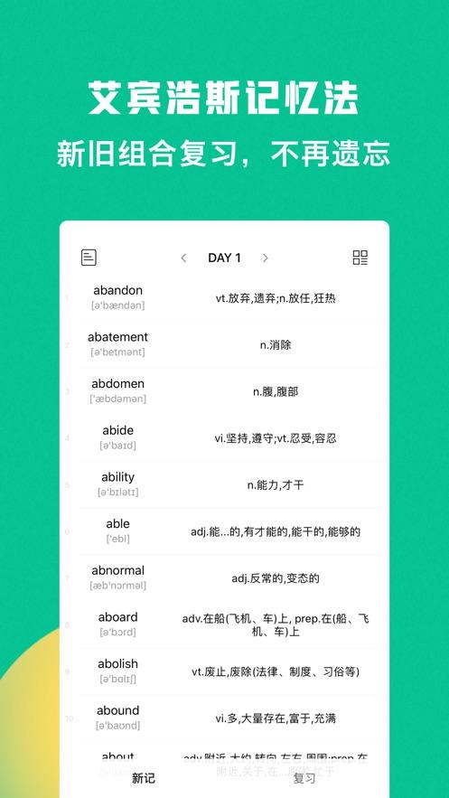 豌豆背单词-四六级考研雅思英语词汇(图1)