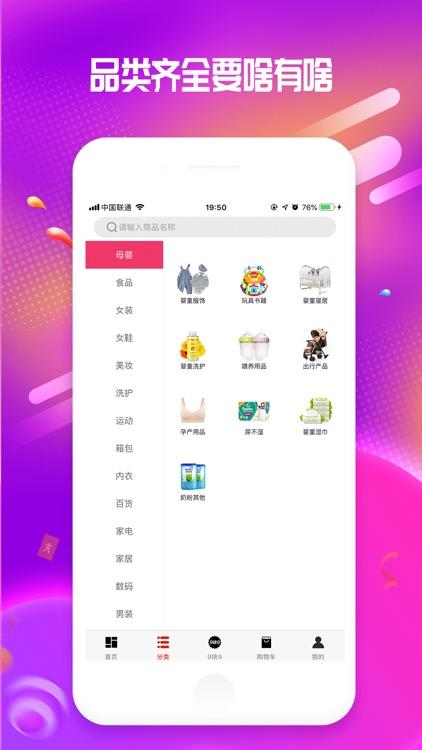 花生省钱日记-省钱优惠返利手机利器 screenshot-3
