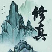 凡人修真-单机仙侠独立游戏