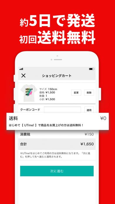 ユニクロ UTme!のおすすめ画像5