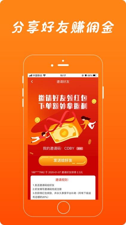 美返返-网购优惠券省钱返利app screenshot-3