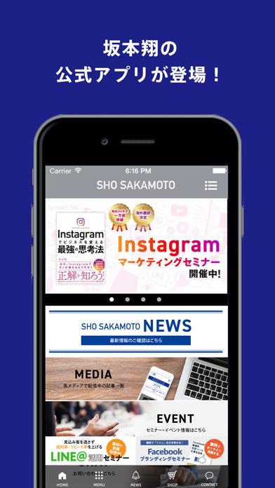 坂本翔の公式アプリのスクリーンショット1