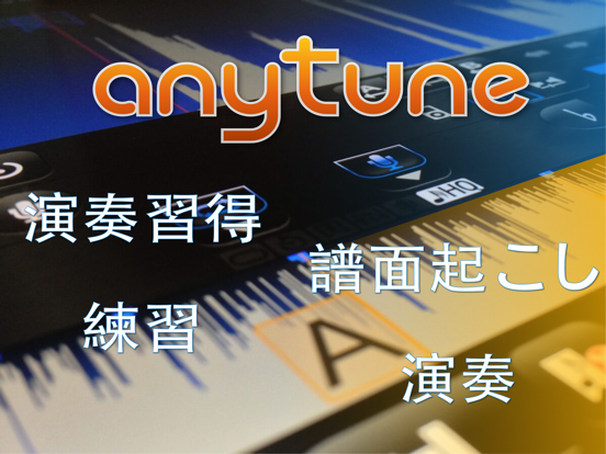 Anytune Pro+のおすすめ画像1