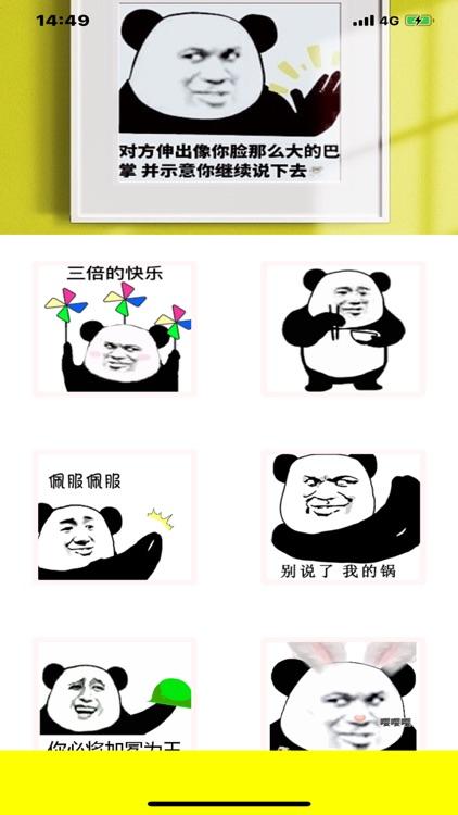 PandaCurator