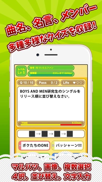 クイズ村 for BOYS AND MEN