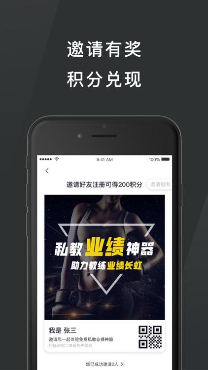 怦怦健身教练-腹肌锻炼健身打卡 screenshot-6