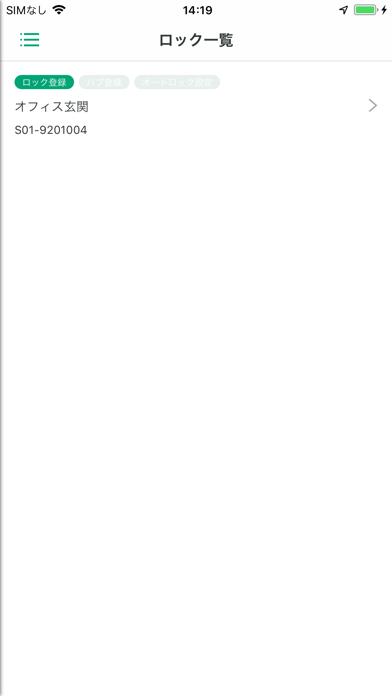 カギカン ※新モデルQ-SL2専用 screenshot 2